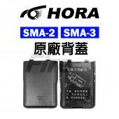 HORA SMA-2 SMA-3 無線電 對講機 電池蓋 背蓋 無線電對講機專用
