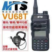 【贈手持式托咪】 MTS VU68T 無線電對講機 雙頻 雙顯 無線電 對講機 媲美車機 互斥比增強