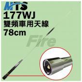 MTS-177WJ 雙頻車用天線 78cm 重量127g 古銅色 MTS