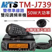 【加贈吸盤天線組】MTS TM-J739 無線電 車機 50W 雙頻 超大功率 安裝靈活
