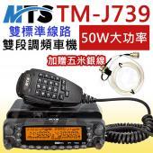 【加贈五米銀線】MTS TM-J739 無線電 車機 50W 雙頻 超大功率 安裝靈活
