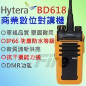 Hytera BD618 業務型免執照 手持對講機 IP66 防水 軍規品質 高音質 DMR