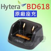 Hytera BD618 原廠座充 無線電 對講機 充電器 座充 BD-618 無線電對講機