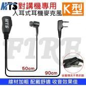 MTS 入耳式耳機 麥克風 K型 K頭 無線電 對講機專用 耳麥 耳機麥克風