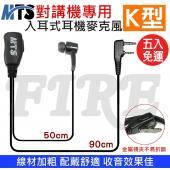 【五條免運】MTS 入耳式耳機 麥克風 K型 耳機麥克風 K頭 無線電 對講機專用 耳麥