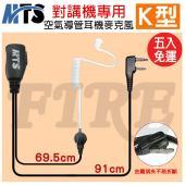 【五入免運】MTS 空氣導管耳機 K頭 K型 耳機麥克風 無線電專用 對講機 透明導管