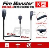 【超值十條加送一條】Fire Monster 業務型耳機麥克風 QQ線 K型 無線電對講機專用 K頭