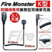 【五入免運】Fire Monster 無線電對講機 K頭 QQ線設計 配戴舒適 K型 業務型耳機麥克風