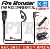 Fire Monster 耳掛式 耳機麥克風 無線電 對講機 線材加粗 音量加大 配戴舒適