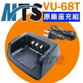 MTS VU-68T 原廠充電組 充電器 無線電對講機 無線電 對講機 充電組 座充 VU68T