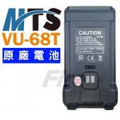 【MTS】MTS VU-68T 鋰電池 無線電對講機 電池 原廠鋰電池 無線電 對講機 VU68T