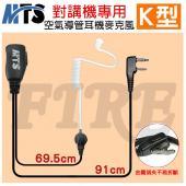 MTS 空氣導管耳機 K頭 K型 耳機麥克風 無線電專用 對講機 透明導管