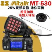 【贈吸盤天線】 ZS Aitalk MT-530 25W 雙頻 小車機 大螢幕 MT530 MT-520新版