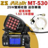 【贈銀線】 ZS Aitalk MT-530 小車機 四頻顯示 MT530 25W 雙頻 MT-520新版