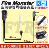 Fire Monster 空氣導管 耳機麥克風 無線電對講機 線材加粗 音量加大 配戴舒適