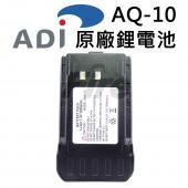 ADI AQ-10 原廠鋰電池 無線電 AQ10 對講機 鋰電池 專用