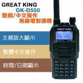 GREAT KING GK-D550 雙頻無線電對講機【中文操作 時間/日期顯示 獨立雙頻段】 GKD550
