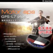 響尾蛇 GPS L7 PLUS L7-plus 藍芽版 語音安全警示系統 防水 GPS測速器 機車 公司貨