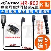 【買五送一】HORA HR802 耳塞式 對講機 耳機麥克風 無線電 台灣製造 耐拉 耐扯 HR-802