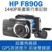 【贈16G+扣環】HP F890G 1440P高畫質行車記錄器 雙鏡頭 大光圈 ADAS駕駛輔助系統