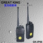 GREAT KING GK-IP66 手持業務 防水無線電對講機 【IP66防水防塵 大功率喇叭】 GKIP66