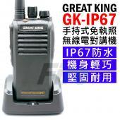 GREAT KING GK-IP67 免執照無線電對講機 IP67防水防塵等級 GKIP67