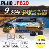 【送32G+讀卡機+車架(款式隨機)】飛樂 JP820 9.66吋 電子後視鏡 行車紀錄器 GPS測速 前後1080P 觸控式 流媒體