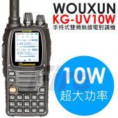 歐訊 WOUXUN KG-UV10W 10W 超大功率 無線電對講機 雙顯 雙頻 KGUV10W