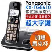 【送杯子】Panasonic 國際牌 電力備援 數位無線電話 KX-TGE610 注音大按鍵 TGE610