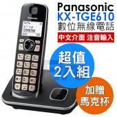 【2入送杯子】Panasonic 國際牌 數位無線電話 KX-TGE610 注音按鍵 電力備緩 輔助助聽器 來電報號 按鍵密碼鎖 KX-TGE610TWB