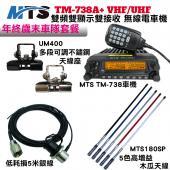 《年終歲末車隊套餐》MTS TM-738A+雙頻無線電車機【50cm木瓜+不鏽鋼天線座+5米銀線】總價值超過2000