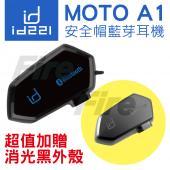 《原廠公司貨》【贈消光黑外殼】id221 MOTO A1 安全帽 藍牙耳機 防潑水 機車 重機 非 BK-S1 M1