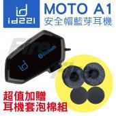 《原廠公司貨》【贈耳機套泡棉組】id221 MOTO A1 安全帽 藍牙耳機 防潑水 機車 重機 非 BK-S1 M1