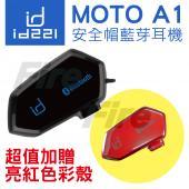 《原廠公司貨》【贈亮紅色彩殼】id221 MOTO A1 安全帽 藍牙耳機 防潑水 機車 重機 非 BK-S1 M1