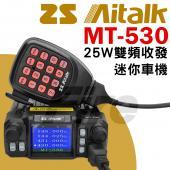 ZS Aitalk MT-530 25W 雙頻 迷你車機 四頻顯示 MT530 繁中介面 MT-520新版