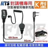 MTS 空氣導管耳機 黑色導管 耳機麥克風 K頭 K型 無線電專用 對講機