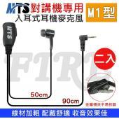 (二入組)MTS M1型 無線電 對講機 耳機麥克風 入耳式 MOTOROLA 耳道式