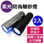 【2入】紫光驗鈔燈 12LED 超大範圍 三倍卷 三倍券 防偽燈 振興券 驗鈔燈 驗鈔 振興卷 防水 手電筒