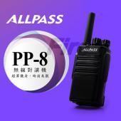 ALL PASS PP-8 ALLPASS 輕巧高功率 FRS 無線電 對講機 PP8