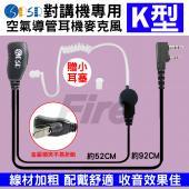 (附小耳塞) PSR 空氣導管耳機 K型 耳機 空導 透明矽膠頭 耳麥 對講機用 K頭