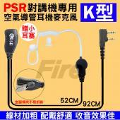 【贈小型耳塞】 PSR 空氣導管耳機 麥克風 對講機專用 K頭 K型接頭 配戴舒適 聲音清晰
