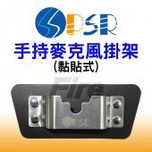 PSR 手持式麥克風用 多功能掛勾 背夾式掛架 固定架 手扒機掛勾 掛架 掛勾 托咪掛架 黏貼式