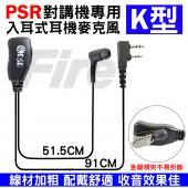 PSR PSR-358 對講機專用 耳道式 入耳式 耳機麥克風 耳麥 K型接頭 K頭 PSR358
