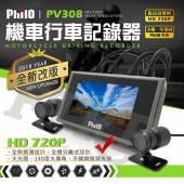 【送16G】 飛樂 PV308 720P 防水 雙鏡頭 機車 行車紀錄器 WDR寬動態 重機 140度廣角