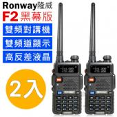 隆威 Ronway F2 VHF/UHF雙頻無線電對講機(2入組+贈耳掛式耳機麥克風)