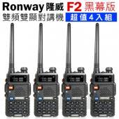 隆威 Ronway F2 VHF/UHF雙頻無線電對講機(4入組+贈耳掛式耳機麥克風)