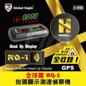 響尾蛇 全球鷹 RQ-1 道路安全 警示器  H model GPS 抬頭顯示測速偵察機 RQ1