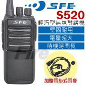 【贈耳掛式耳麥】SFE S520 無線電對講機 待機時間超長 大容量電池 輕巧型 堅固耐用 免執照