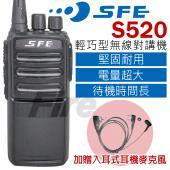 【贈入耳式耳麥】SFE S520 無線電對講機 輕巧型 堅固耐用 免執照 待機時間超長 大容量電池
