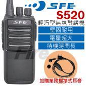 【贈標準式耳麥】SFE S520 無線電對講機 輕巧型 堅固耐用 免執照 待機時間超長 大容量電池